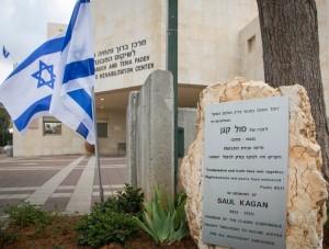 Мемориальный камень находится перед медицинским центром Шиба как  постоянная дань уважения к роли Сола в создании этого учреждения и Государства Израиль.